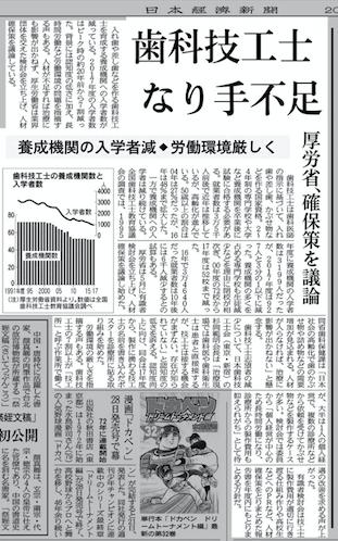 日経新聞での歯科技工士のなり手不足