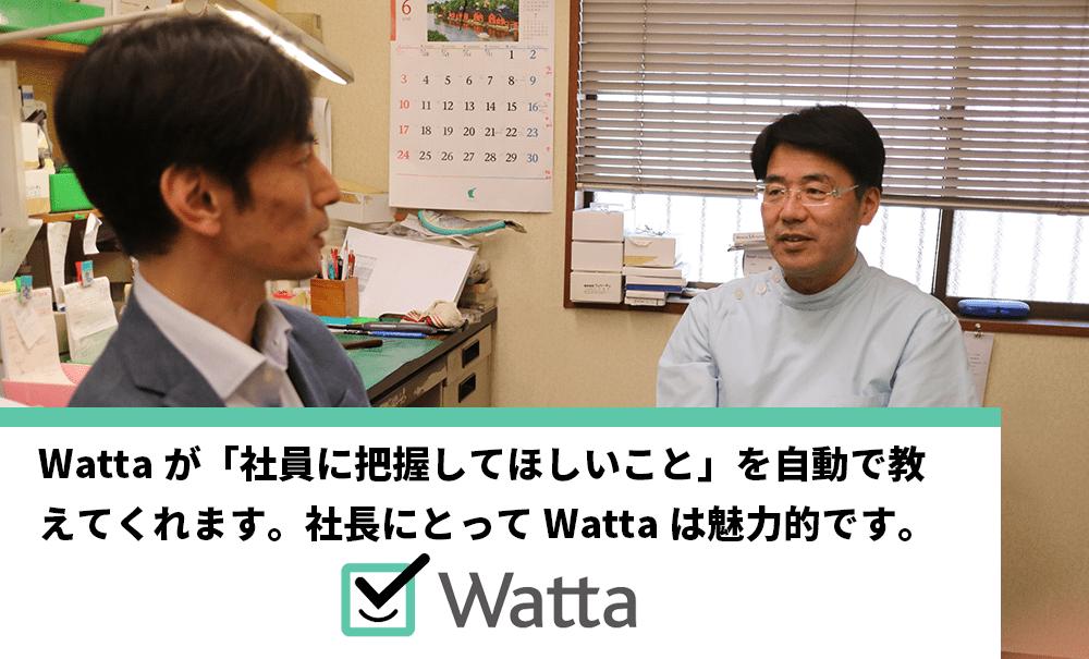 Wattaが「社員に把握してほしいこと」を自動で教えてくれる